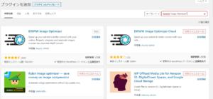 EWWW Image Optimizerの設定方法