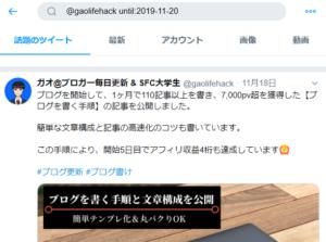 Twitter検索コマンド
