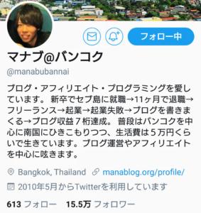 マナブさんのTwitter