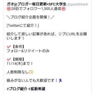 Twitter企画の例