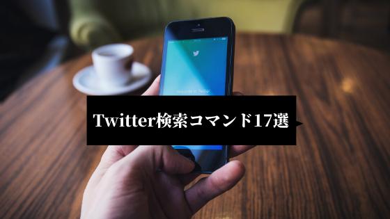 Twitter検索コマンド17選