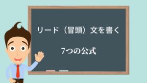 リード(冒頭)文を書く7つの公式
