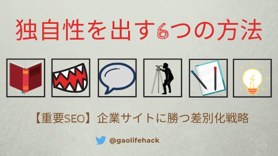 ブログに個性を出す6つの方法【個性のない記事はSEOで勝てません】