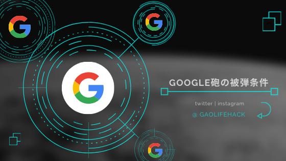 Google砲の被弾条件 Google砲とは