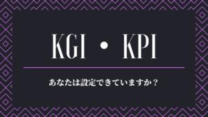 KGI・KPIとは