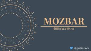 MOZBARの登録方法と使い方