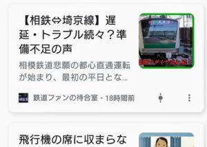 Google砲記事