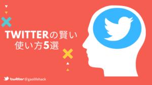 Twitterの賢い使い方5選