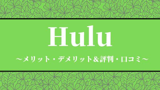 Huluメリット・デメリット 評判・口コミ