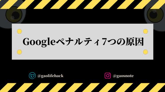 Googleペナルティ7つの原因・確認方法