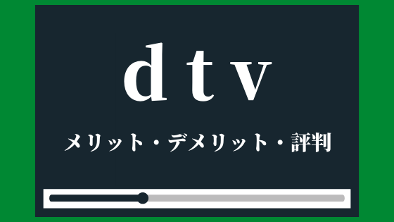 dtvのメリット・デメリット評判