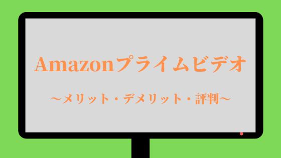 Amazonプライムビデオメリット・デメリット評判