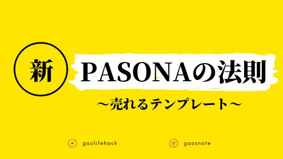 新PASONAの法則 アフィリエイト