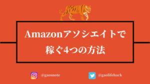 Amazonアソシエイトで稼ぐ4つの方法と注意点【審査に受かる裏技あり】