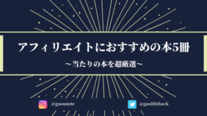 アフィリエイト初心者におすすめの本5冊【当たりの本を超厳選】