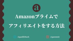 Amazonプライムでアフィリエイトをする方法【もしもアフィリエイトでOK】