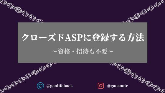 Asp クローズド
