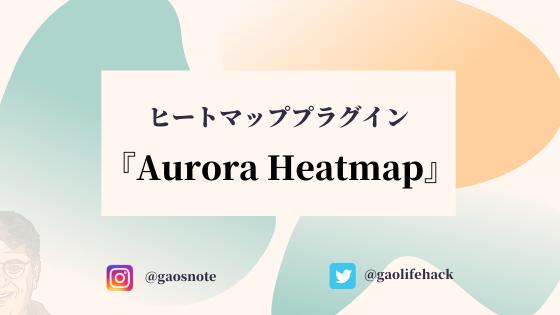 無料ヒートマップ『Aurora Heatmap』の導入方法と使い方【Wordpress】