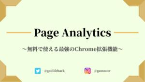 Page Analyticsの使い方【最強のChrome拡張機能】