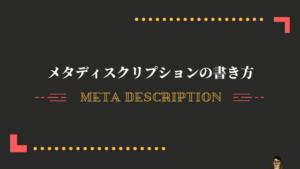 メタディスクリプションの書き方5つのポイント【最適な文字数は?】