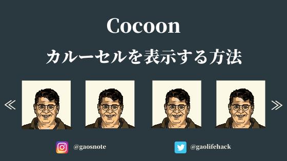 Cocoon(コクーン)でカルーセルスライダ―を表示させる方法【プラグイン不要】