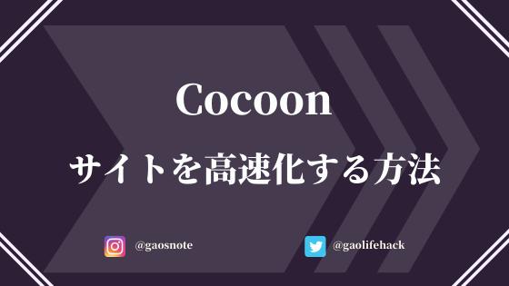 Cocoon(コクーン)でサイト表示速度を高速化する方法【1分で出来ます】