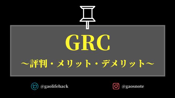 検索順位チェックツールGRCの評判・評価は?メリット・デメリットを解説