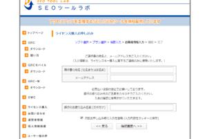 情報を登録