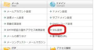 ドメイン > SSL設定