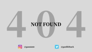 404エラー(Not Found)2つの原因【対処方法と解決方法】