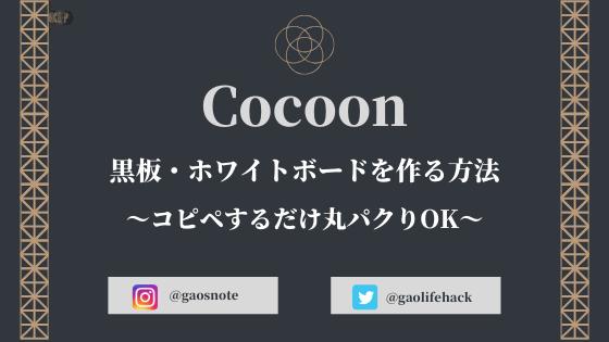 Cocoon(コクーン)で囲み枠を作る方法【黒板・ホワイトボード編】