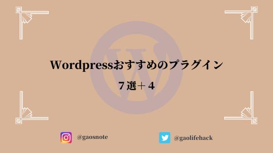 Wordpressおすすめのプラグイン7選+4【注意点あり】