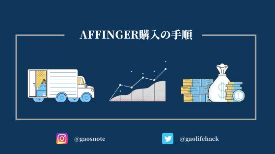 アフィンガー5(AFFINGER5)の購入手順【インストールに注意点あり】