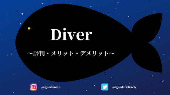 Diver(ダイバー)の評判と感想【メリット・デメリットを解説】