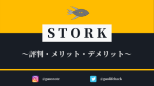 STORK(ストーク)の評判と感想【メリット・デメリットを解説】