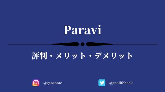 Paravi(パラビ)の評判・口コミは?メリット・デメリットを解説