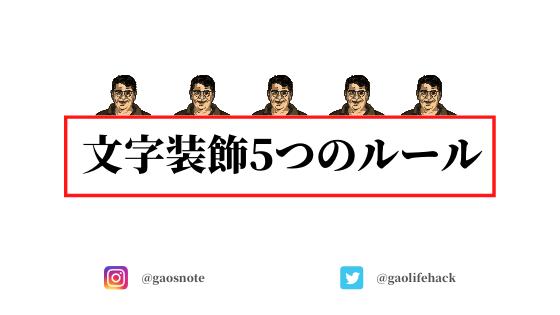 ブログ文字装飾5つのルール