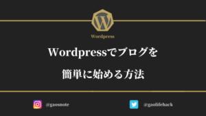 Wordpress(ワードプレス)ブログの始め方!