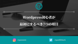 Wordpress初心者が最初にやるべき7つの項目【初期設定】