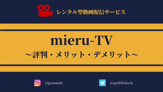 mieru-TV(みえるTV)の評判・口コミは?メリット・デメリットを解説