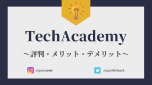 TechAcademy(テックアカデミー)の評判・評価は悪い?【感想を調査】