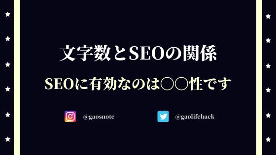 ブログ記事の文字数とSEO関係はある?【結論:必要なのは網羅性】