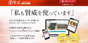 ⑥賢威:Wordpressおすすめの有料テーマ