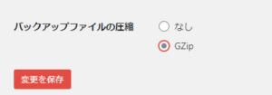「バックアップファイルの圧縮」を「GZip」にする