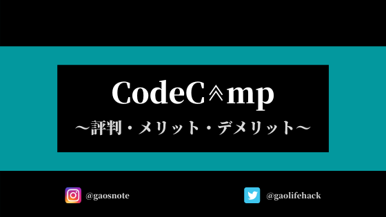 CodeCamp(コードキャンプ)の評判・口コミ【メリット・デメリットを解説】