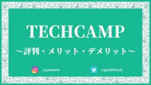 テックキャンプ(TECHCAMP)の評判は悪い?【未経験でも失敗しない?】
