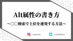 Alt属性(代替テキスト)の書き方【初心者でも〇〇検索で上位連発】