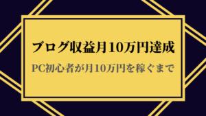 【ブログ収益月10万円達成】PC初心者が4ヵ月で稼げるようになった秘密