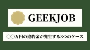 GEEKJOBの違約金は〇〇万円【無料体験が有料になる3つのケース】