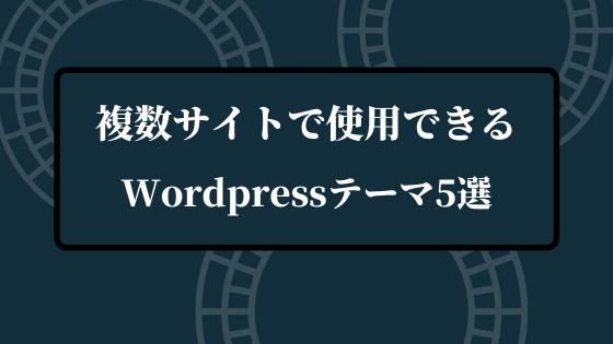 複数サイトで使えるWordpressテーマ5選【AFFINGERもOK】